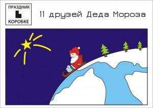 наклейка_дед мороз