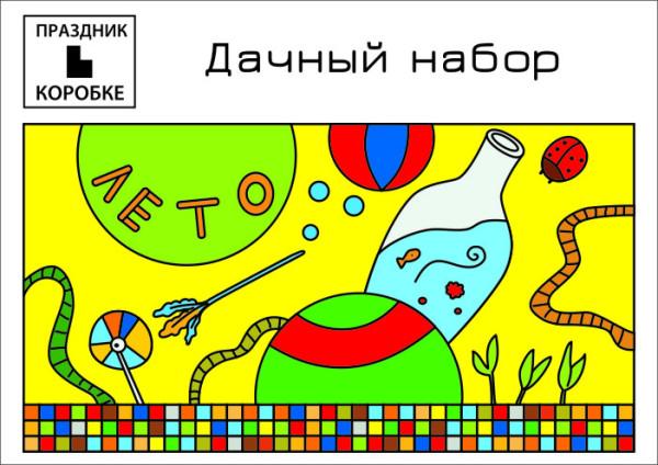 наклейка_дачный набор