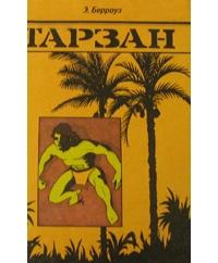 Edgar_Berrouz__Tarzan._Knigi_13