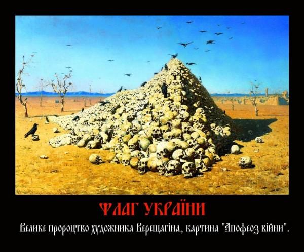 украина - флаг -апофеоз войны вепещагина