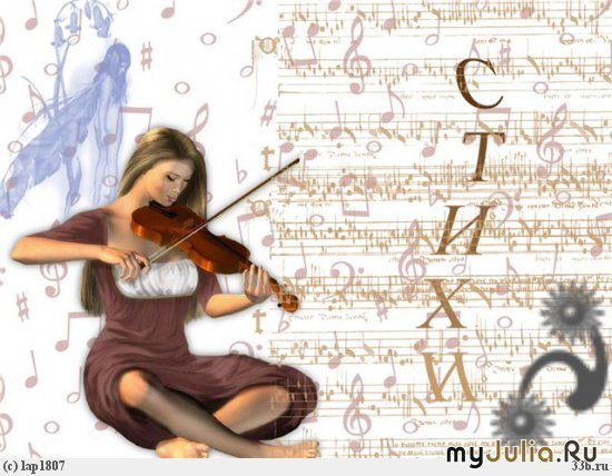 мелодия стиха
