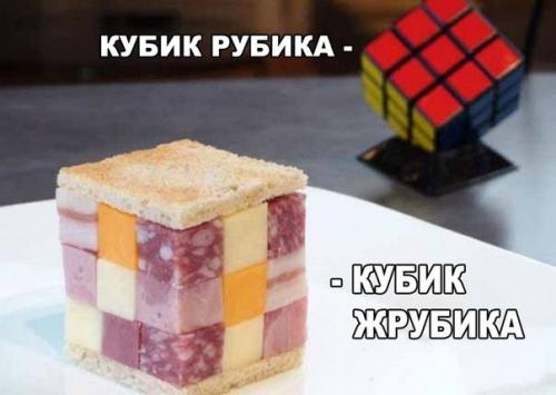 кубик жрубика
