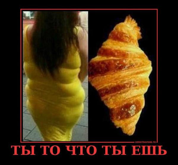 ты то, что ы ешь