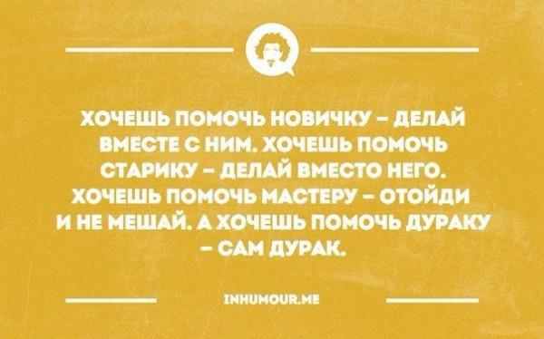 цитата28