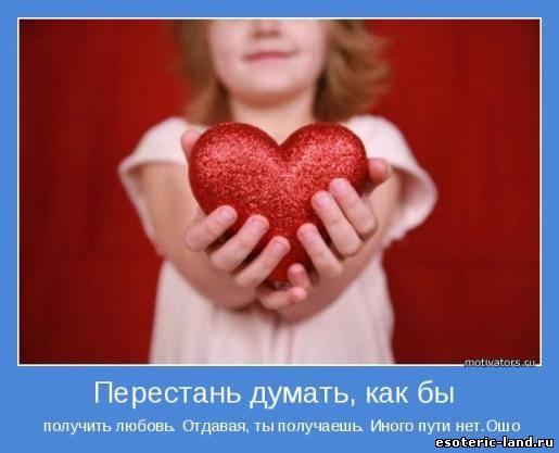любовь не ищет благодарности