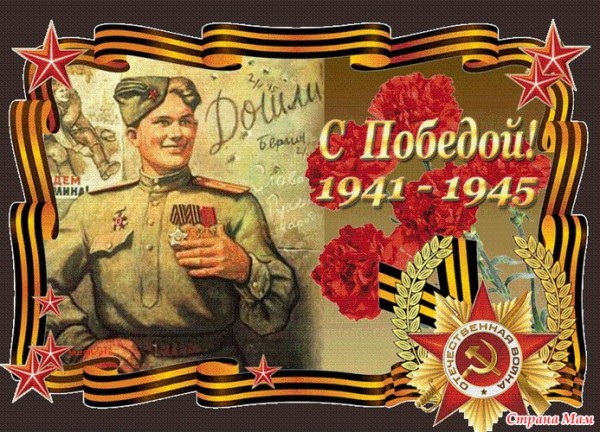 День Победы солдат