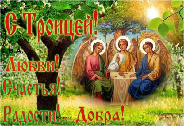 2 Поздравление с Троицей
