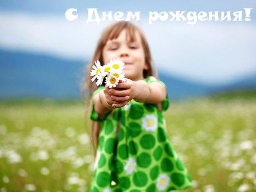 с днем рождения девочка с ромашками