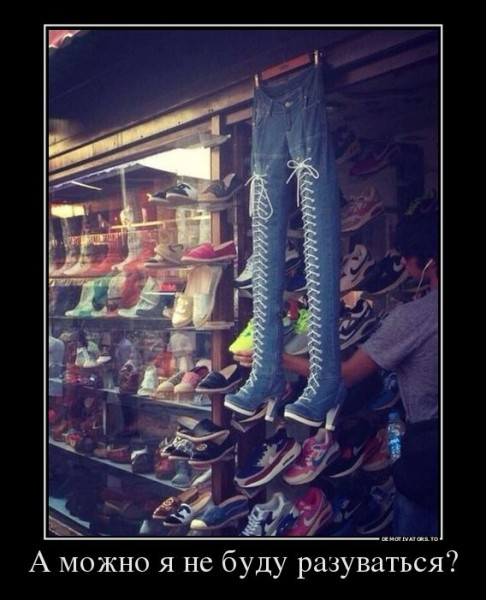 джинсы-сапоги