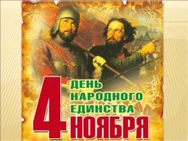 с днем народного единства воины