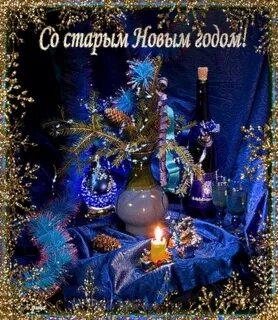 со старым новым годом2