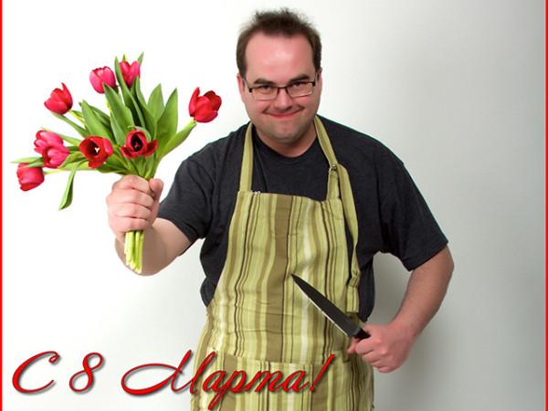 8 марта муж