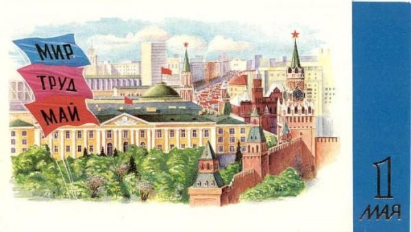 кремль первомай