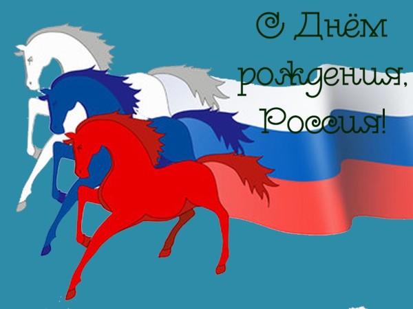 с днем россии три коня