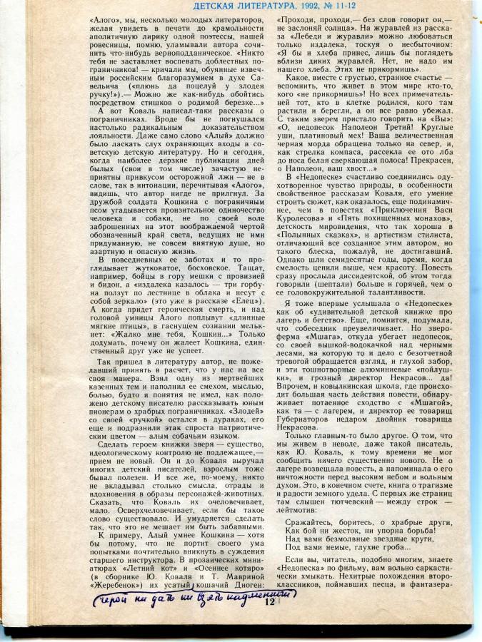 ИВ-Коваль-2.