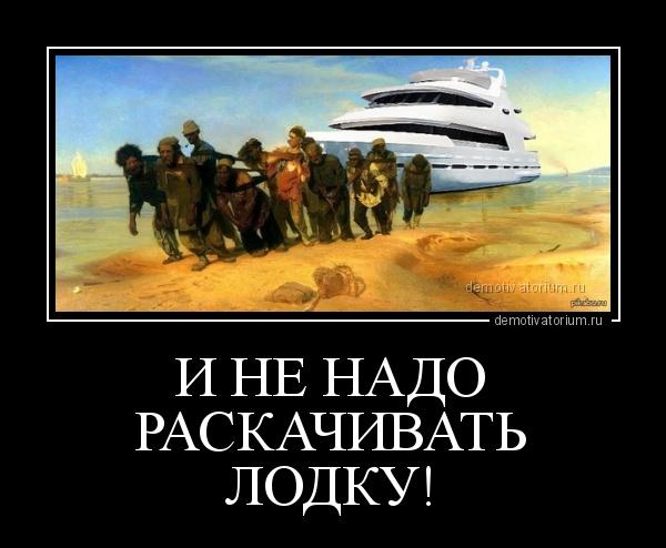 рабфак лодка текст