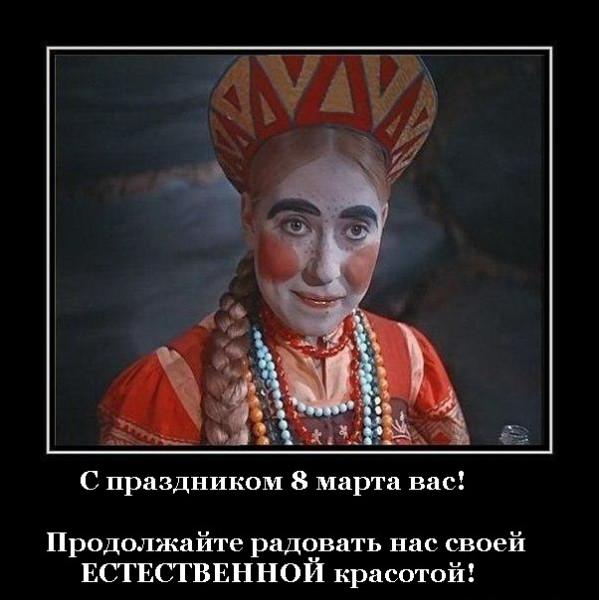 Русские 8 марта порно онлайн 15 фотография