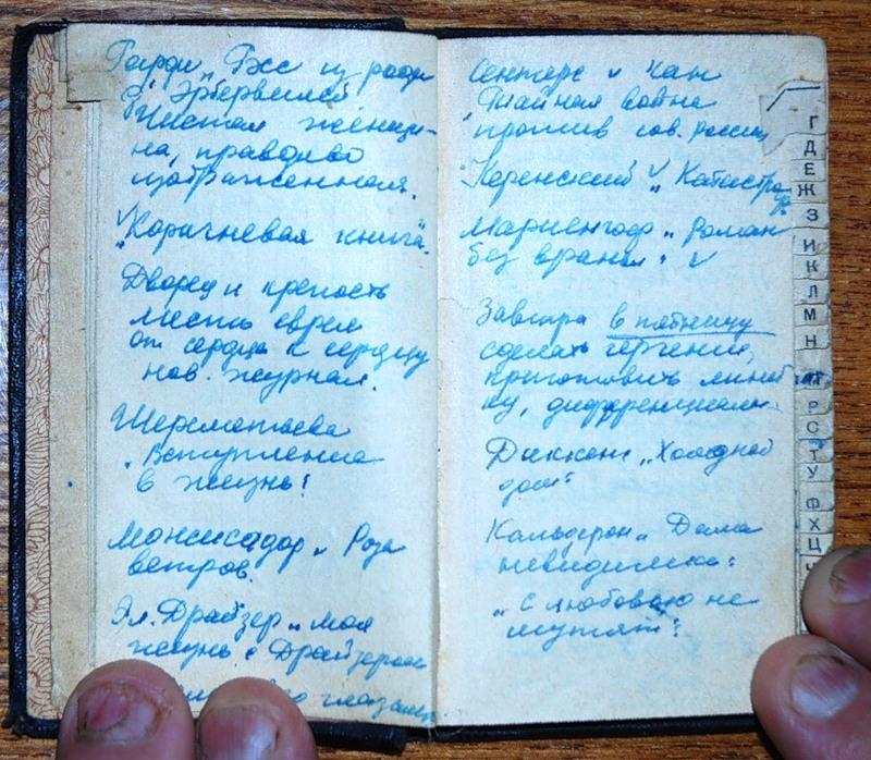 Записная книжка Людмилы Дубининой (на снимке) уцелела, а вот вероятный дневник Александра Колеватова бесследно исчез. Фото: Гугл.