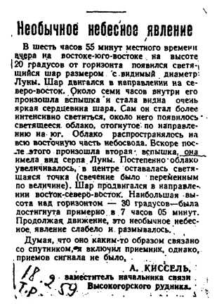 Не читайте до обеда советских газет. Нет, все же читайте. Фото: Гугл.