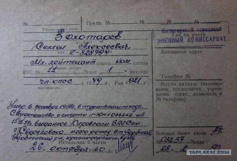 Военкоматовская карточка на Семена Золотарева - важный документ! Фото: Гугл.