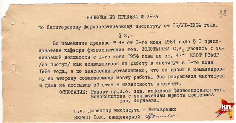 """Фото: """"Комсомольская правда""""."""
