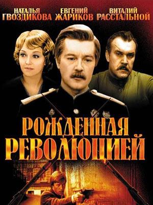 Постер фильма. Википедия