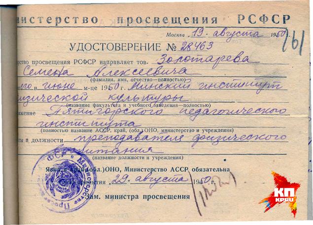 """Без бумажки ты букашка - один из основных лозунгов советского человека. Фото: """"Комсомольская правда""""."""