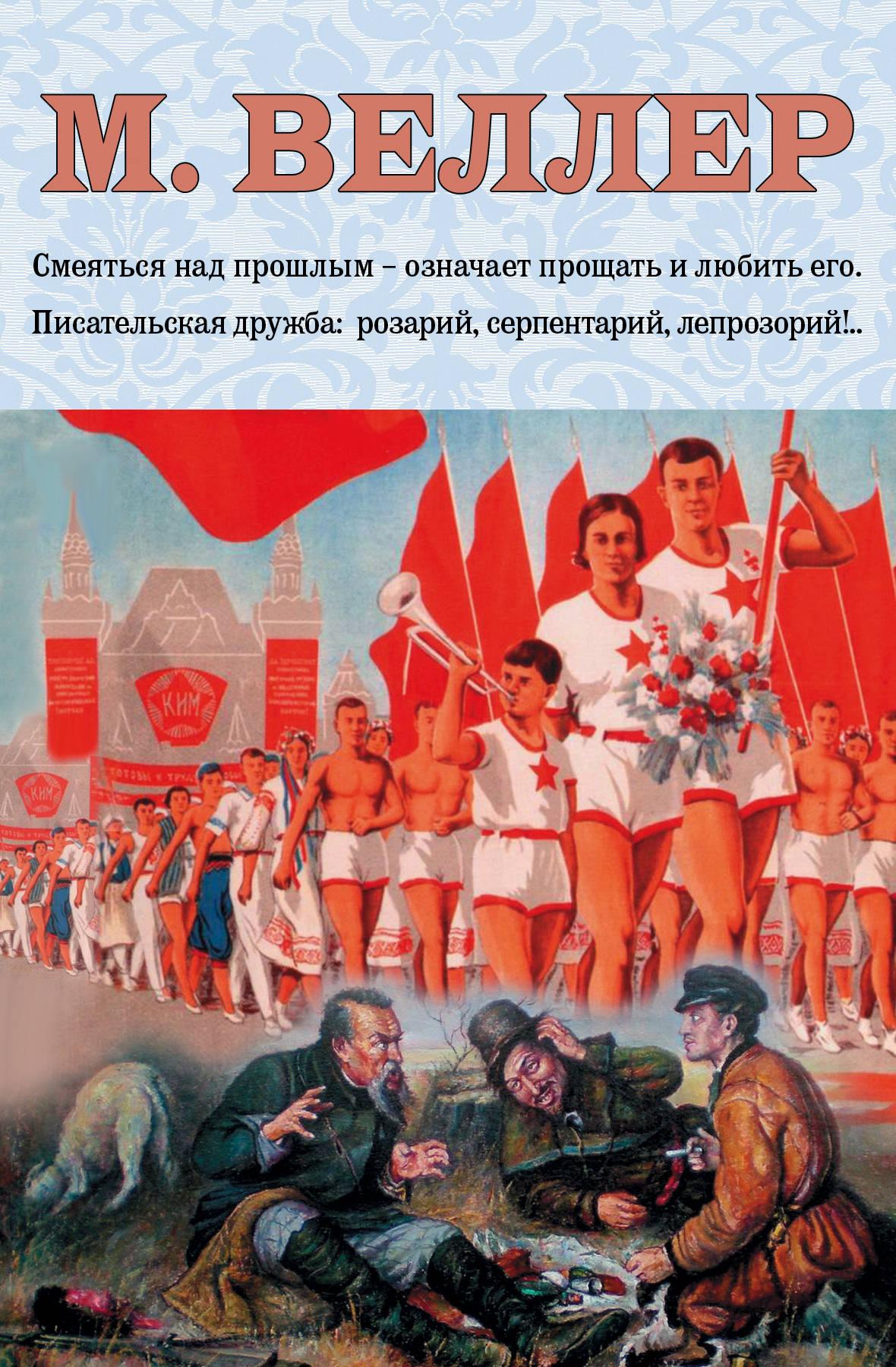 С детства приучен к кпрасивым лозунгам. Родной советской властью, мля, приучен. Фото: Гугл.