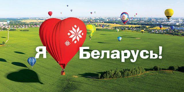 Каб любіць Беларусь маю мілую, трэба ў розных краях пабываць. Фото: Гугл.