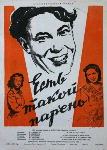 """Постер  фильма """"Есть такой парень"""". Википедия."""