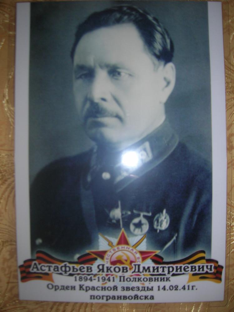 Фото из личного архива автора (предоставлено родственниками Я. Д. Астафьева)