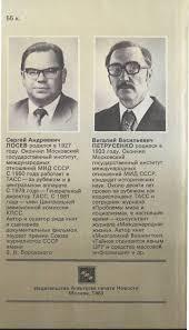 Фото с обложки. Виталий Васильевич Петрусенко - справа. Другого его снимка я в Интернете не нашел.