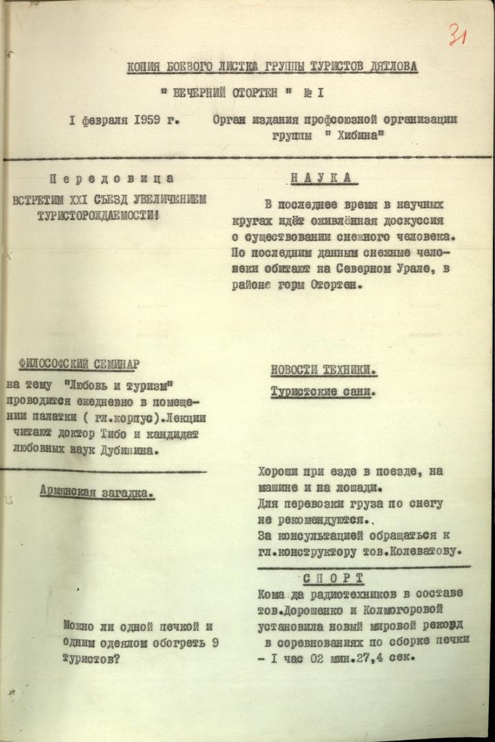 """""""Вечерний Отртен"""" - машинописная копия. Фото: Гугл."""