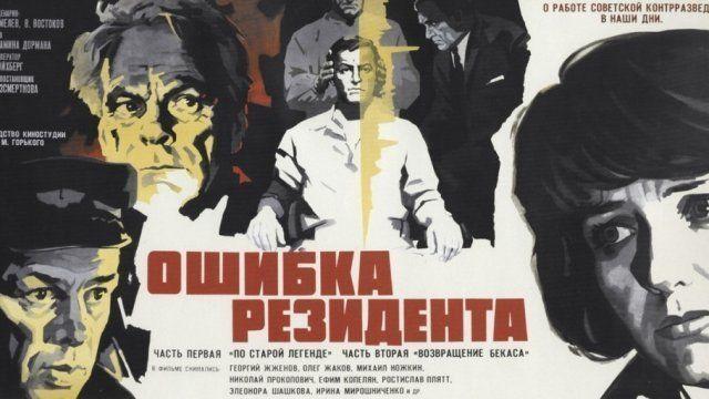 """Ошибка резидента"" - плакат к фильму. Фото: Гугл."