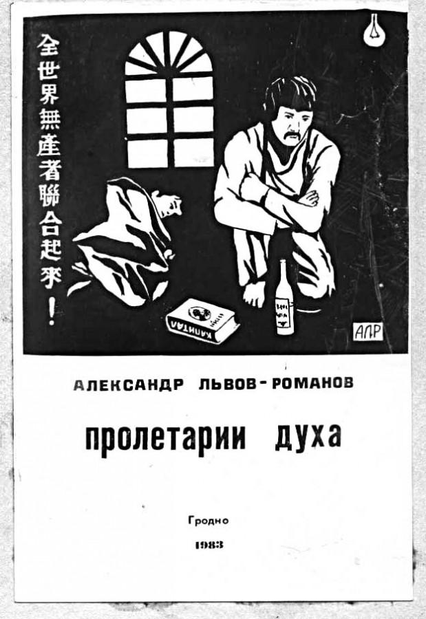 Так выглядел неподцензурный сборник. Китайские иероглифы тоже что-то обозначают, потому что еще в студенческие годы Александр Романов увлекался китайским языком. Фото из личного архива автора.