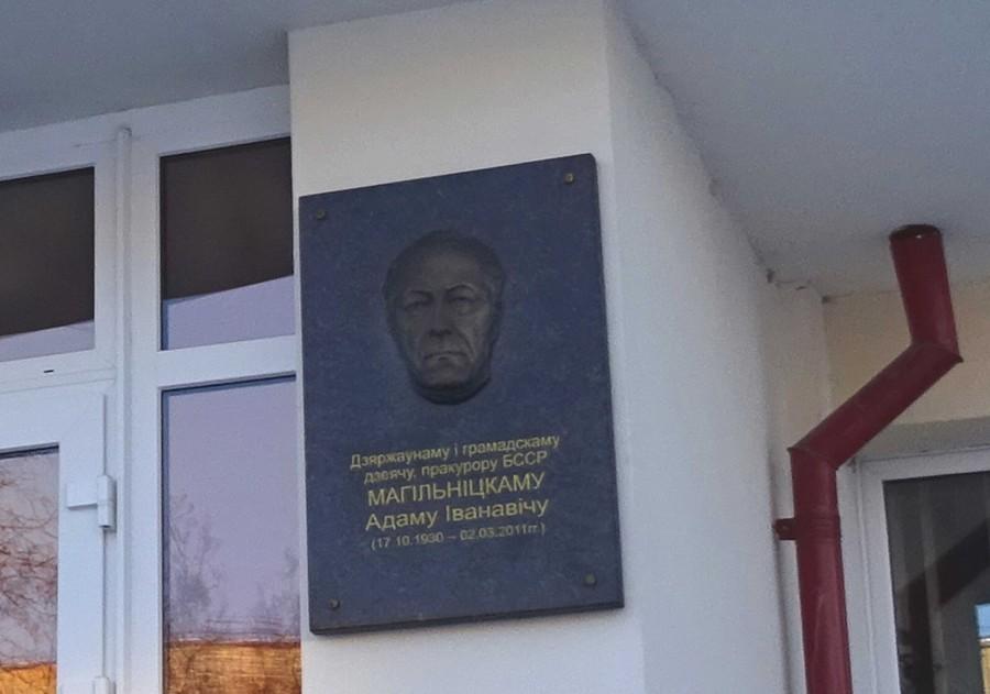 Одна мемориальная досочка в Гродно. Подробнее про нее - чуть ниже. Фото автора.