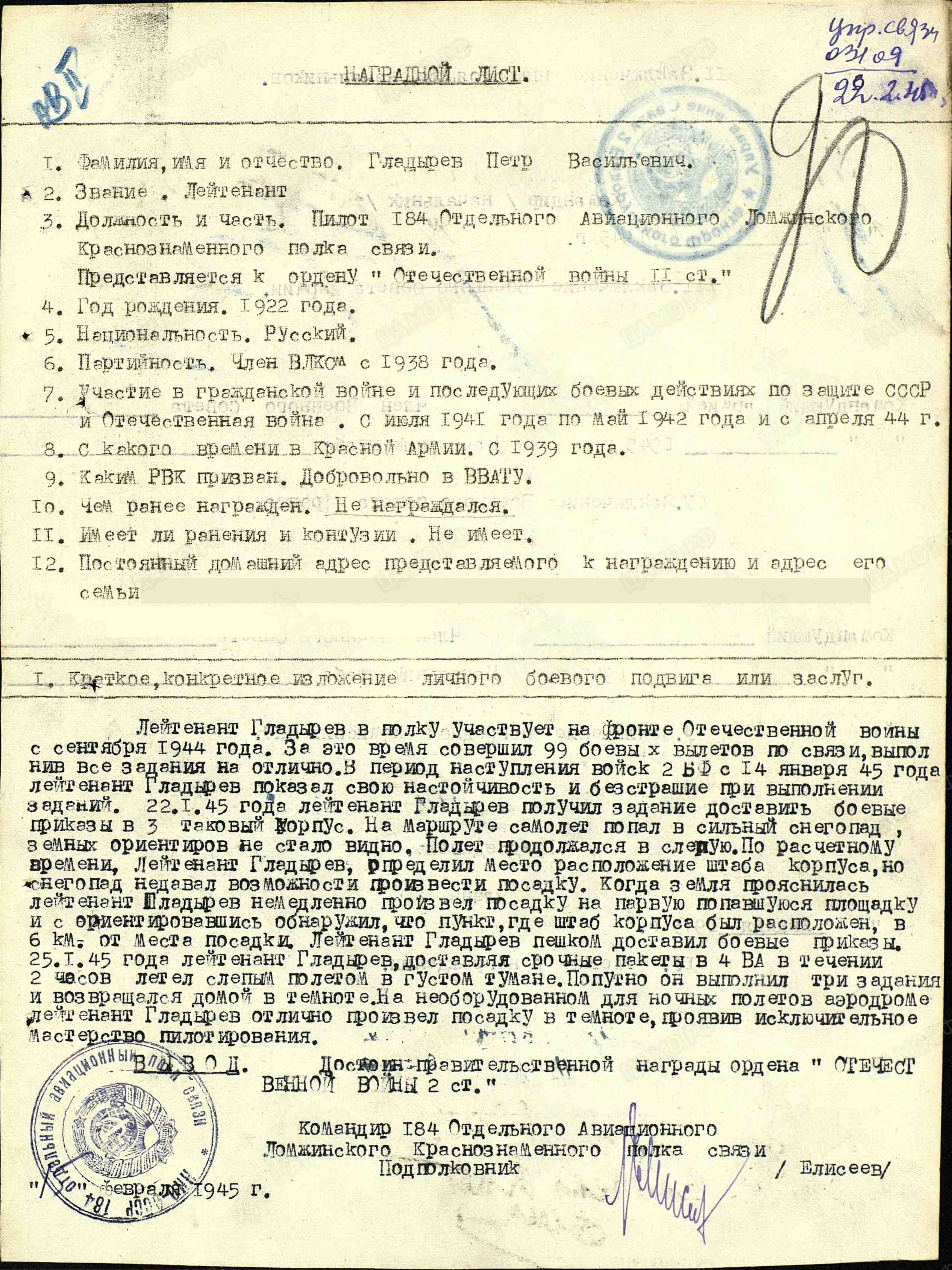 "Сайт ""Подвиг народа""."