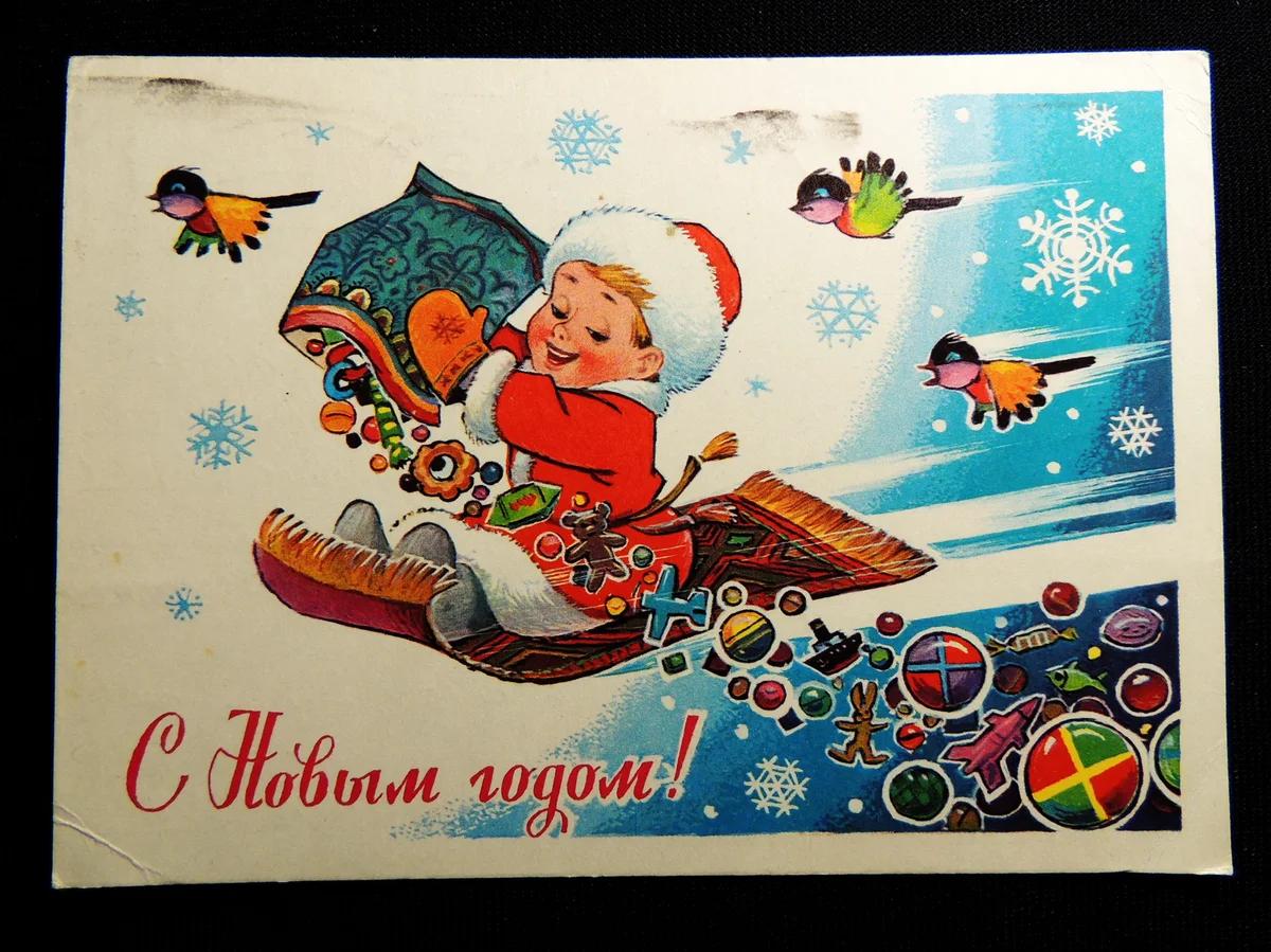 Такую открытку нарисовал в 1981 году художник Владимир Зарубин. Фото: Гугл.