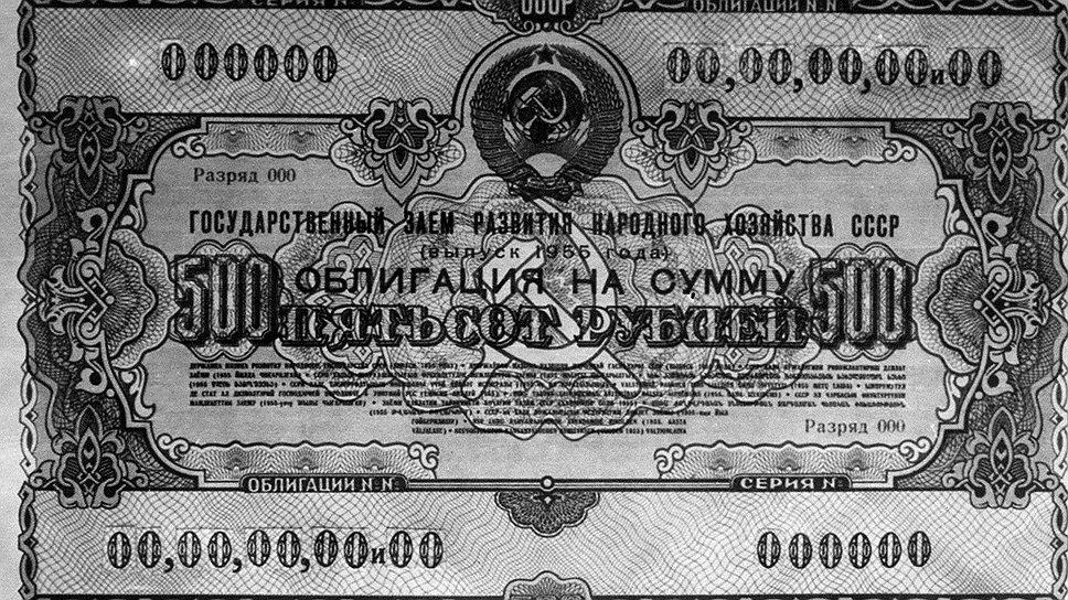 Облигация на 500 рублей. Фото: Гугл.
