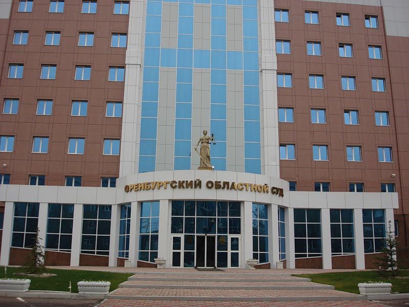 оренбургский областной суд1