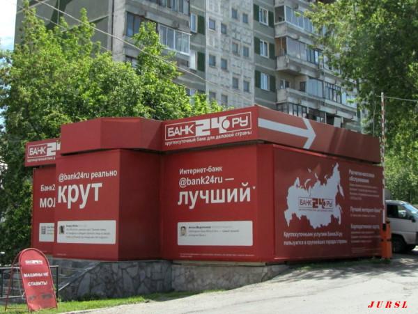 Как всегда, выделяется среди всех первый лайкнутый Банк 24.ру