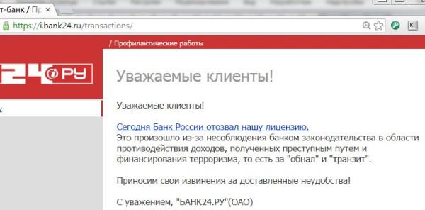 У Банка 24.ру отозвали лицензию