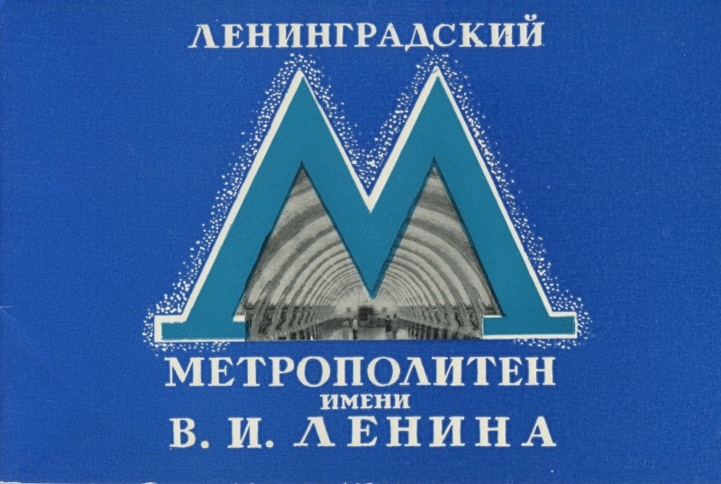 Метро санкт-петербурга открытки