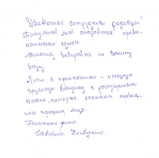 ПОЖЕЛАНИЯ АВТОРА - директора школы
