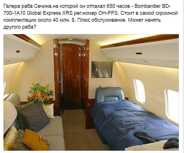 Арестован один из частных самолетов Онищенко, - Сытник - Цензор.НЕТ 1584