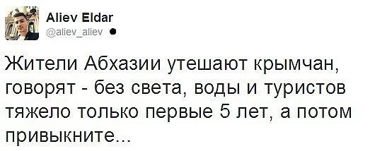 В течение всего года у Крыма будут проблемы с электроснабжением, - Демчишин - Цензор.НЕТ 7721