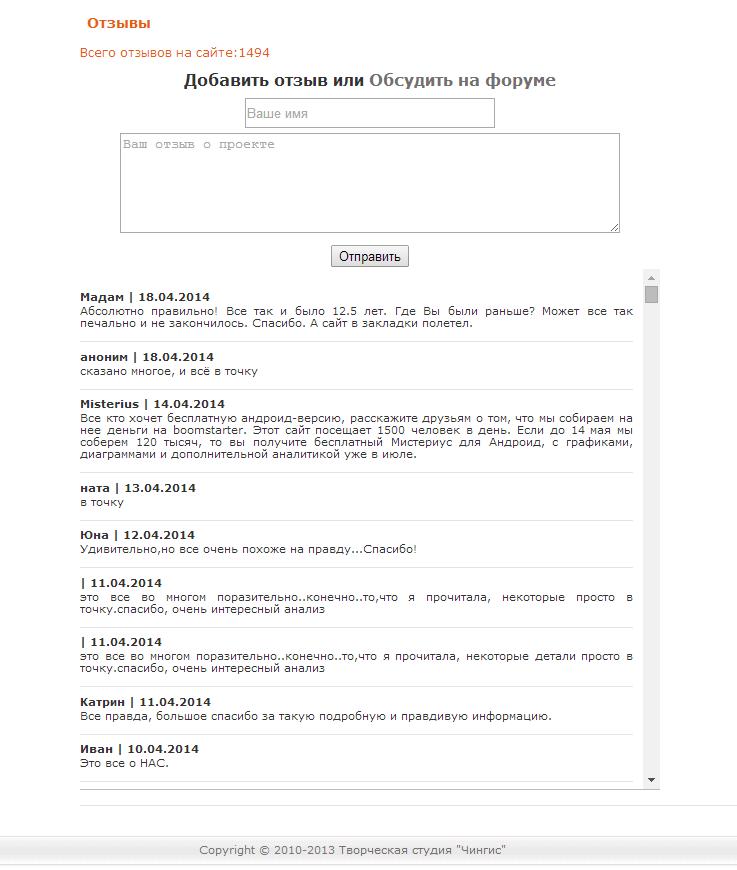 2014-04-19 12-36-16 Скриншот экрана