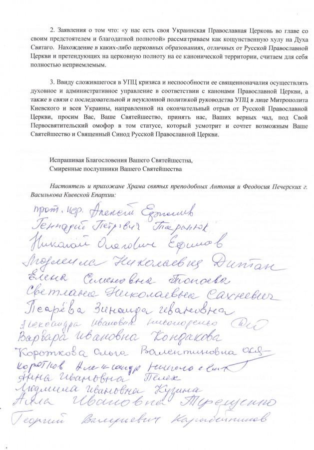 1-я страница подписей