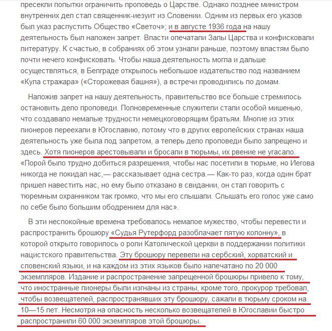 Ежегодник 2009 года стр.142-255 Страны бывшей Югославии