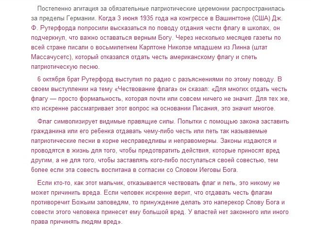 Рутерфорд по поводу флага. Кн Возвещ. 188-201